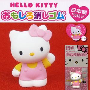 ハローキティおもしろ消しゴム(キティちゃんフィギュア) ピンク|japan