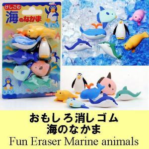日本土産おもしろ消しゴム 海のなかま|japan
