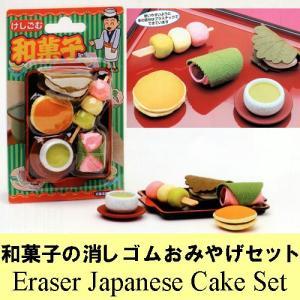 日本のお土産 和菓子の消しゴムおみやげセット|japan