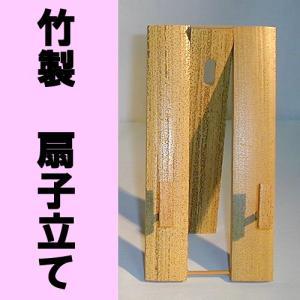 竹製扇子立て|japan