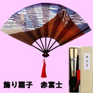 飾り扇子赤富士(プラスチックスタンド付き)|japan