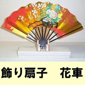 インテリア飾り扇子9寸 花車 竹スタンドつき|japan