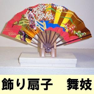 インテリア飾り扇子7寸5分 舞妓さん 竹スタンド付き|japan