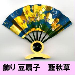飾り豆扇子 藍秋草|japan