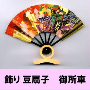 飾り豆扇子 御所車|japan