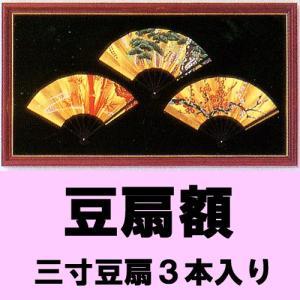 豆扇額3本入り松竹梅|japan