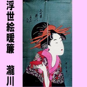 和風(暖簾)のれん 浮世絵|japan