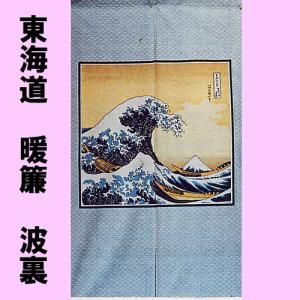 和風暖簾(のれん) 波裏|japan