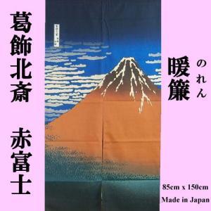 和風暖簾(のれん)葛飾北斎版画 赤富士|japan