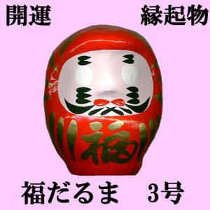 日本のおみやげ縁起物福だるま3号|japan
