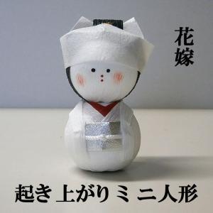 日本のおみやげ民芸玩具起き上がりこぼし人形 花嫁|japan