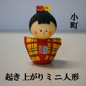 日本のおみやげ民芸玩具起き上がりこぼし人形 小町|japan
