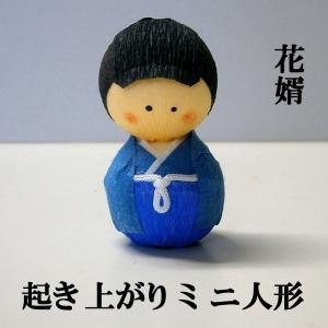 日本のおみやげ民芸玩具起き上がりこぼし人形 花婿|japan