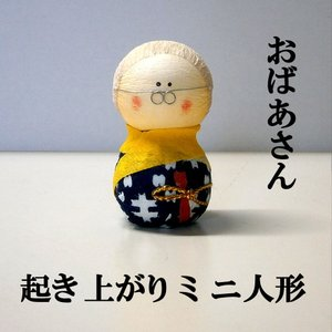 日本のおみやげ民芸玩具起き上がりこぼし人形 おばあさん|japan