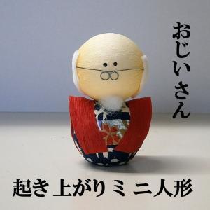 日本のおみやげ民芸玩具起き上がりこぼし人形 お爺さん|japan