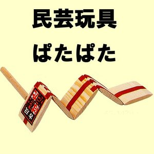 日本のおみやげ民芸玩具ぱたぱた|japan