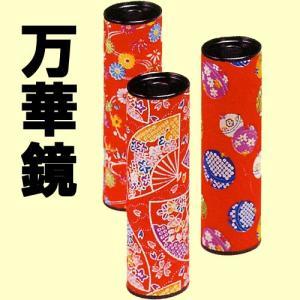 日本のおみやげ民芸玩具万華鏡|japan