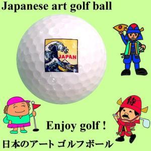 日本のアートゴルフボール 波裏|japan