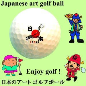 日本のアートゴルフボール 日本の地図|japan