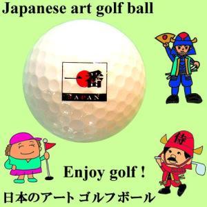 日本のアートゴルフボール 一番|japan