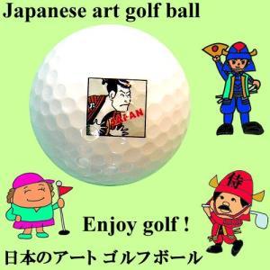 日本のアートゴルフボール 写楽|japan
