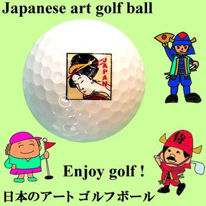 日本のアートゴルフボール 浮世絵 美人|japan