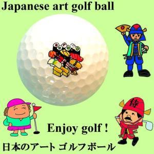 日本のアートゴルフボール 寿司|japan