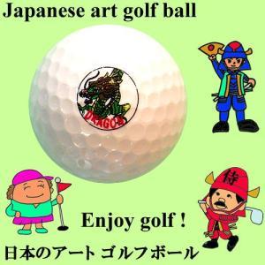 日本のアートゴルフボール ドラゴン|japan