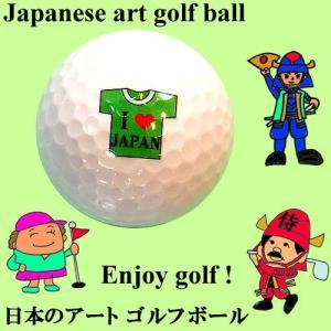 日本のアートゴルフボール アイラブ ジャパン|japan