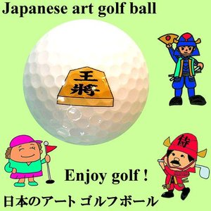 日本のアートゴルフボール 王将|japan