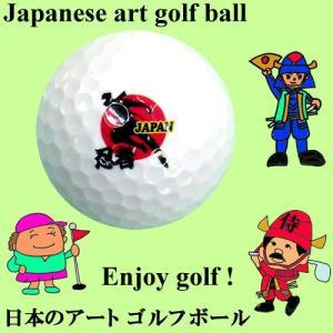 日本のアートゴルフボール 日の丸 忍者|japan