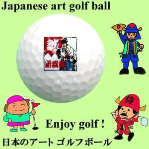 日本のアートゴルフボール 新撰組・誠|japan