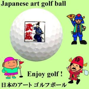 日本のアートゴルフボール  武蔵|japan