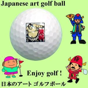 日本のアートゴルフボール  横綱|japan