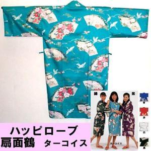 外国人向けハッピローブ扇面鶴 ターコイス|japan