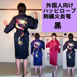 外国人向けハッピ刺繍火炎竜  黒 Mサイズ42|japan