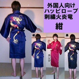 外国人向けハッピ刺繍火炎竜 紺 Lサイズ45 japan