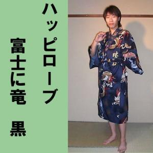 外国人向け 綿ハッピローブ 富士に龍 黒|japan