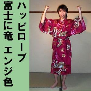 外国人向け 綿ハッピローブ 富士に龍 エンジ|japan