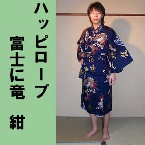外国人向け 綿ハッピローブ 富士に龍 紺|japan