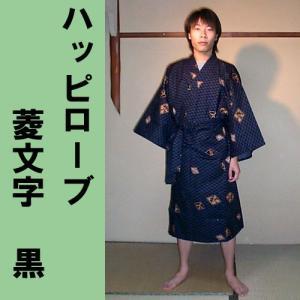 外国人向け 綿ハッピローブ 菱文字 黒|japan