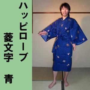 外国人向け 綿ハッピローブ 菱文字 青|japan