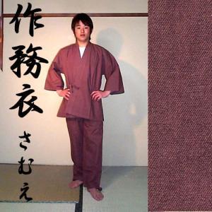 デニム生地の作務衣(さむえ)茶色 L|japan