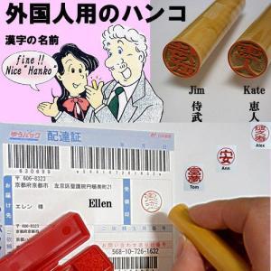 外国人用のハンコ(漢字のネームスタンプ)特注オーダーメイド|japan