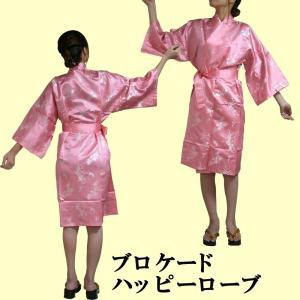 外国人向けハッピローブ ブロケード ピンク|japan