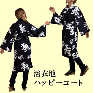 浴衣地伴天 ハッピーコート 福寿黒|japan