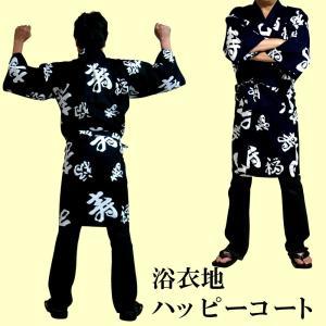 浴衣地ハッピーコート 福寿黒 42W LLサイズ|japan