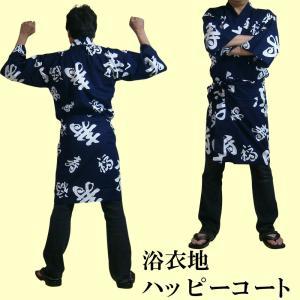 浴衣地ハッピーコート 福寿紺 42W LLサイズ|japan