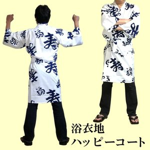 浴衣地ハッピーコート 福寿白紺 42W LLサイズ|japan
