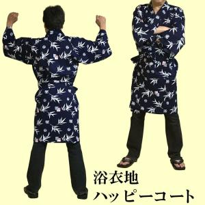 浴衣地ハッピーコート 笹紺 42W LLサイズ japan